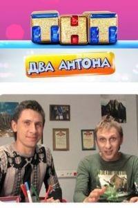 Два Антона 1 сезон 24 серия