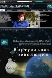 Виртуальная революция 1 сезон 4 серия