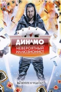 Динамо: Невероятный иллюзионист