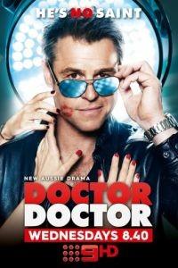 Доктор, доктор 2 сезон 10 серия