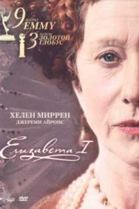 Елизавета I 1 сезон 2 серия