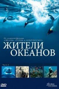 Жители океанов 1 сезон 4 серия