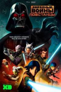 Звёздные войны: Повстанцы 2014 4 сезон 16 серия
