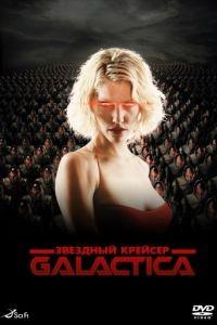 Звездный крейсер Галактика / Battlestar Galactica (2003)