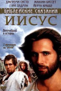 Иисус. Бог и человек / Jesus (1999)