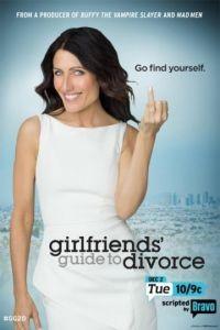 Инструкция по разводу для женщин 3 сезон 7 серия