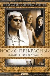 Иосиф Прекрасный: Наместник фараона / Joseph (1995)