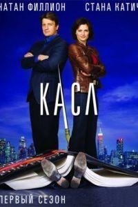 Касл 2009 8 сезон 22 серия