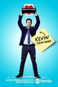 Кевин с работы 1 сезон 10 серия