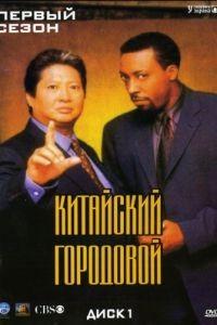 Китайский городовой 2 сезон 22 серия