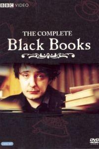 Книжный магазин Блэка 3 сезон 6 серия