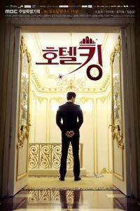 Король отелей  3