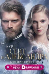 Курт Сеит и Александра 2 сезон 8 серия