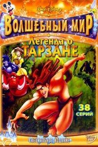 Легенда о Тарзане 1 сезон 39 серия
