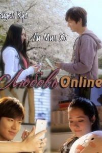 Любовь онлайн 1 сезон 3 серия