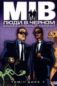 Люди в черном 4 сезон 13 серия