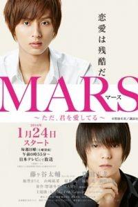 Марс 1 сезон 10 серия