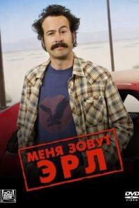 Меня зовут Эрл 2005 4 сезон 27 серия