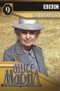 Мисс Марпл Агаты Кристи 1984-1992 2 сезон 10 серия