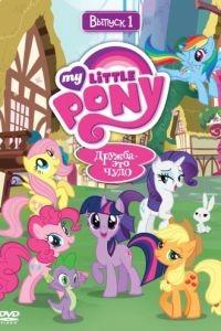 Мой маленький пони: Дружба – это чудо 8 сезон 26 серия