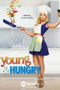 Молодые и голодные 5 сезон 18 серия