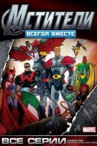 Мстители: Всегда вместе 1 сезон 13 серия