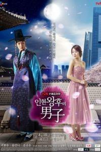 Cмотреть Мужчина королевы Ин Хен онлайн на Хдрезка качестве 720p
