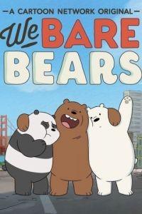Мы обычные медведи / Вся правда о медведях 4 сезон 9 серия