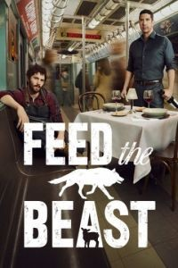 Накорми зверя 1 сезон 10 серия