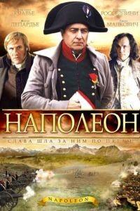 Наполеон 1 сезон 4 серия