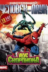 Настоящий Человек-паук 3 сезон 20 серия