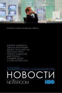 Служба новостей 2013 1 сезон 10 серия