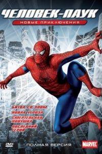 Новый Человек-паук 1 сезон 13 серия