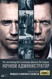 Ночной администратор 2016 1 сезон 8 серия