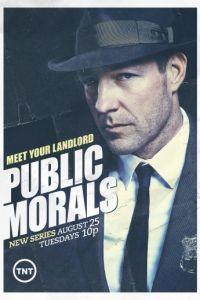 Общественная мораль 1 сезон 10 серия