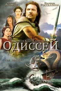 Одиссей (режиссерская версия) 1 сезон 2 серия