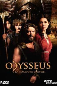 Одиссея 1 сезон 12 серия
