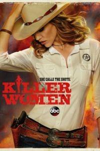Опасные женщины
