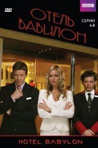 Отель «Вавилон» / Hotel Babylon (2006)