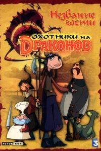Охотники на драконов 2 сезон 26 серия