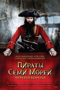 Пираты семи морей: Черная борода 1 сезон 2 серия