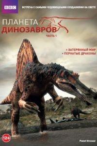 Планета динозавров 1 сезон 6 серия