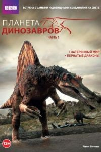 Cмотреть Планета динозавров онлайн на Хдрезка качестве 720p