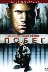 Побег 2005 5 сезон 9 серия