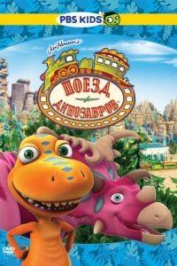 Поезд динозавров  2