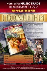 Помпеи 1 сезон 2 серия