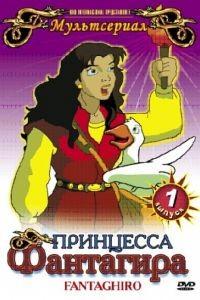 Принцесса Фантагира