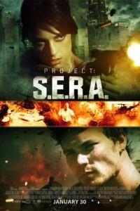 Проект С.Е.Р.А.