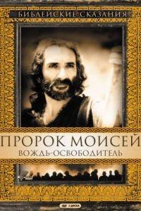 Пророк Моисей: Вождь-освободитель / Moses (1995)