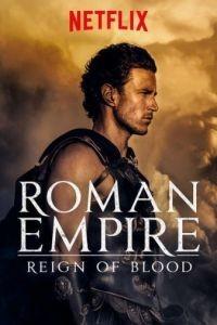 Римская империя: Власть крови 1 сезон 6 серия